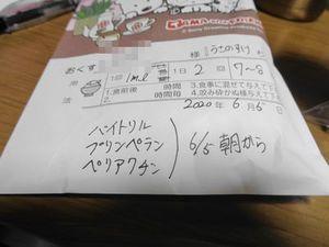 200605_01_01.JPG